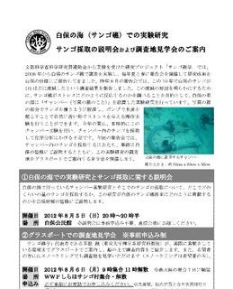 20120806白保報告会final2.jpg
