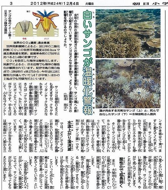 20121204朝日小学生新聞.jpg